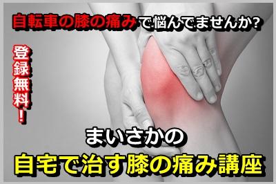 膝の痛み講座